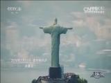 《征服之光》——2014年巴西世界杯纪录片