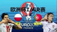 激情解说!实况足球2016欧洲杯:波兰VS葡萄牙四分之一