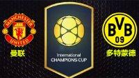 激情解说!实况足球2016国际足球冠军杯:曼联VS多特蒙