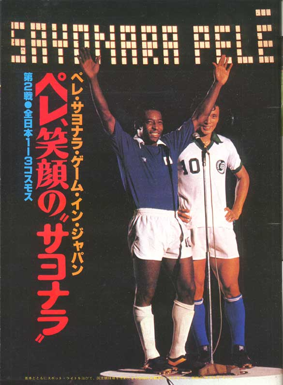 再见球王 1977年贝利VS日本个人集锦