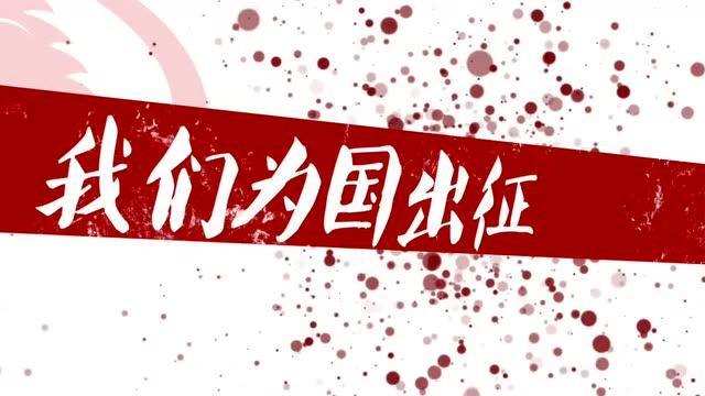[众志成城·决胜长安]上集:西安,静待决战