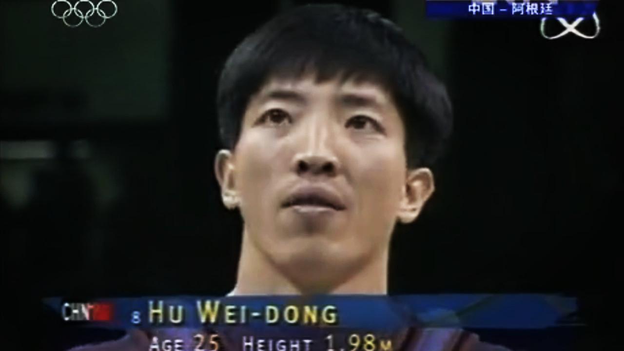 胡卫东经典战役!96年奥运会对阿根廷砍22分