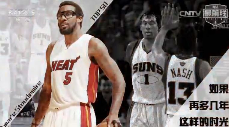 [NBA最前线]暴力美学!小斯职业生涯50佳球