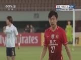 H组第1轮:广州恒大VS浦项铁人 上半场录像