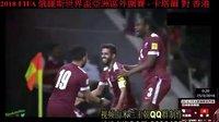2016年3月24日世预赛,卡塔尔2-0中国香港全场高清集锦