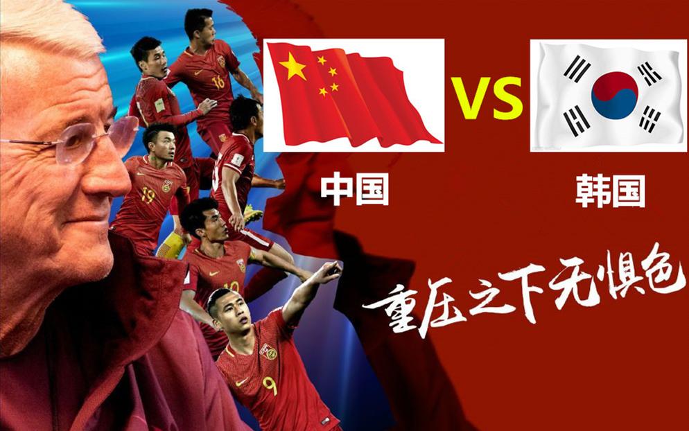 娱乐模拟! 中国男足VS韩国【世预赛亚洲区12强赛】