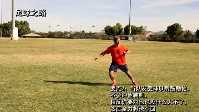 足球教学丨当队友丢球以后该怎么做