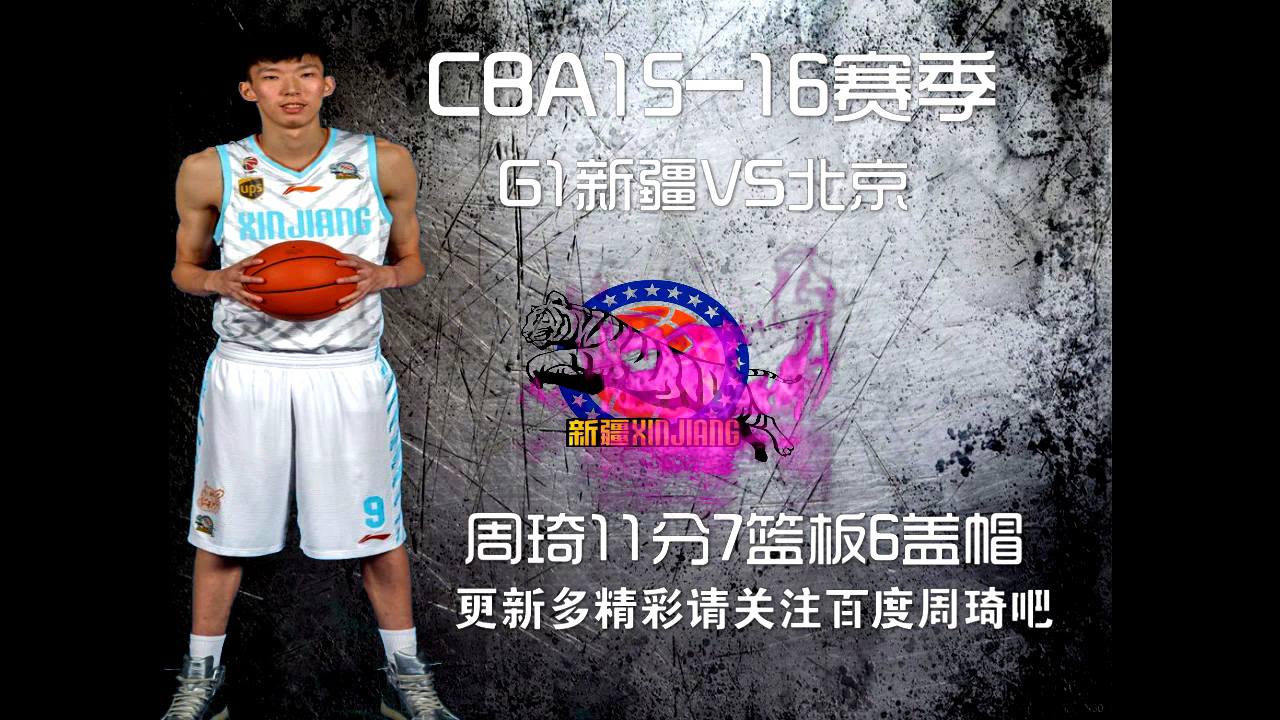 CBA1516赛季G1新疆VS北京:周琦11分7篮板6盖帽